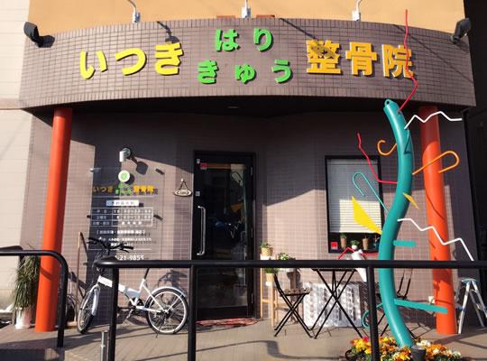 富士宮市 いつき鍼灸整骨院 外観