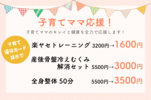 子育てママ応援!楽ヤセトレーニング1,600円!産後骨盤冷えむくみ解消セット3,000円!