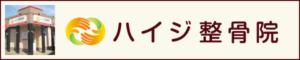 静岡県富士市の整骨院『ハイジ整骨院』